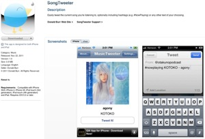 SongTweeter app screen